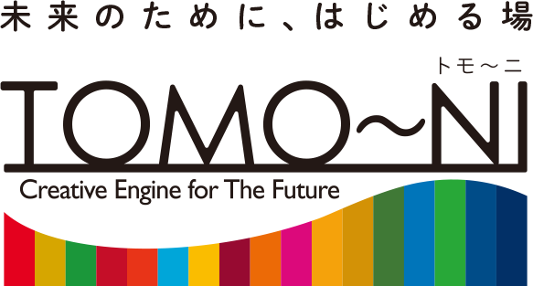 未来のために、はじめる場 TOMO~MI