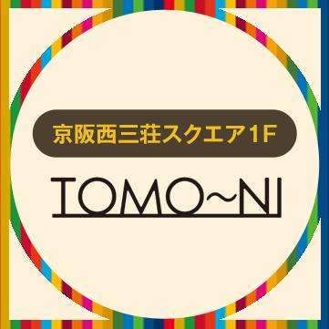 西三荘スクエア1F TOMO~MI