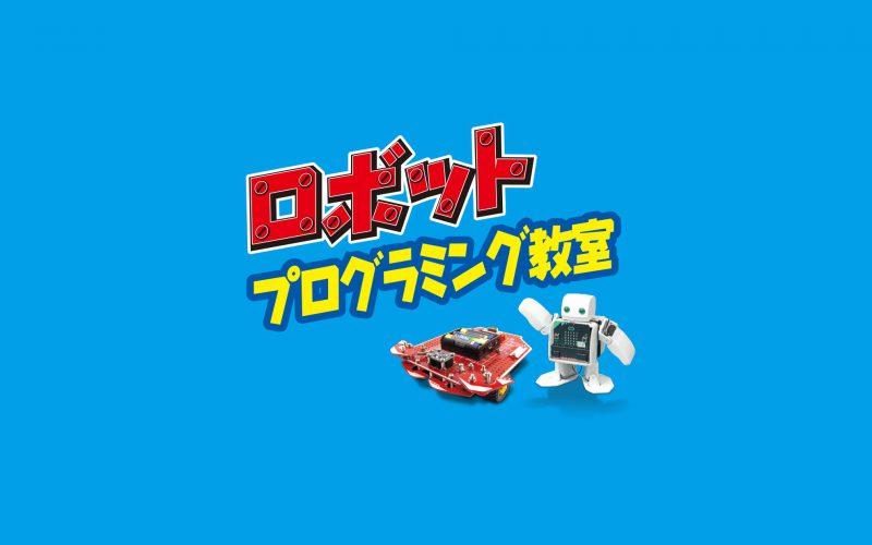 アイキャッチ:ロボットプログラミング教室