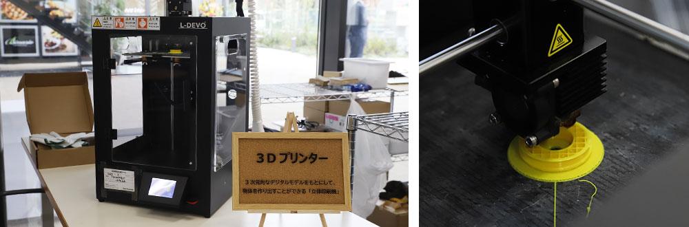 トモーニのFAB機器:3Dプリンタ「L-DEVO F2030TP PLUS」