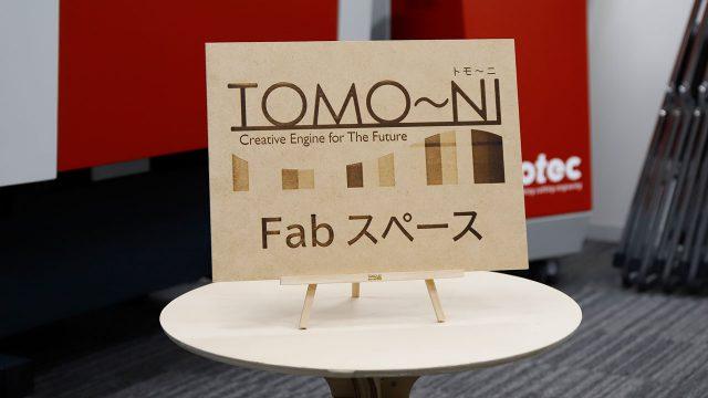 トモーニのFABスペースイメージ画像