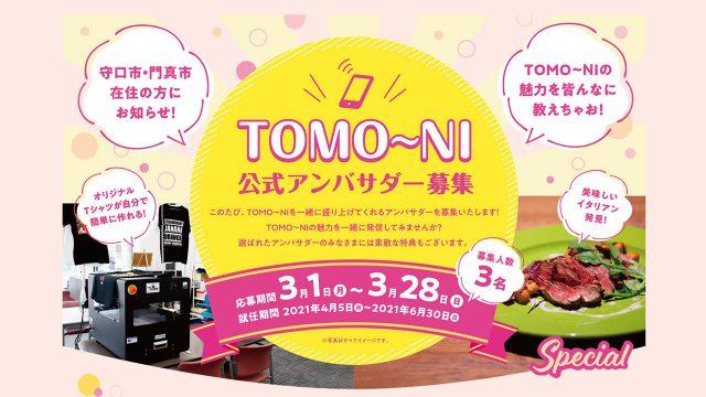 トモーニ公式アンバサダー募集イメージ