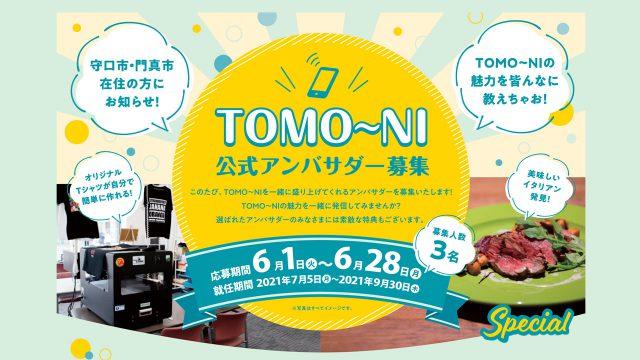トモーニ公式アンバサダー募集イメージ-6月_アイキャッチ