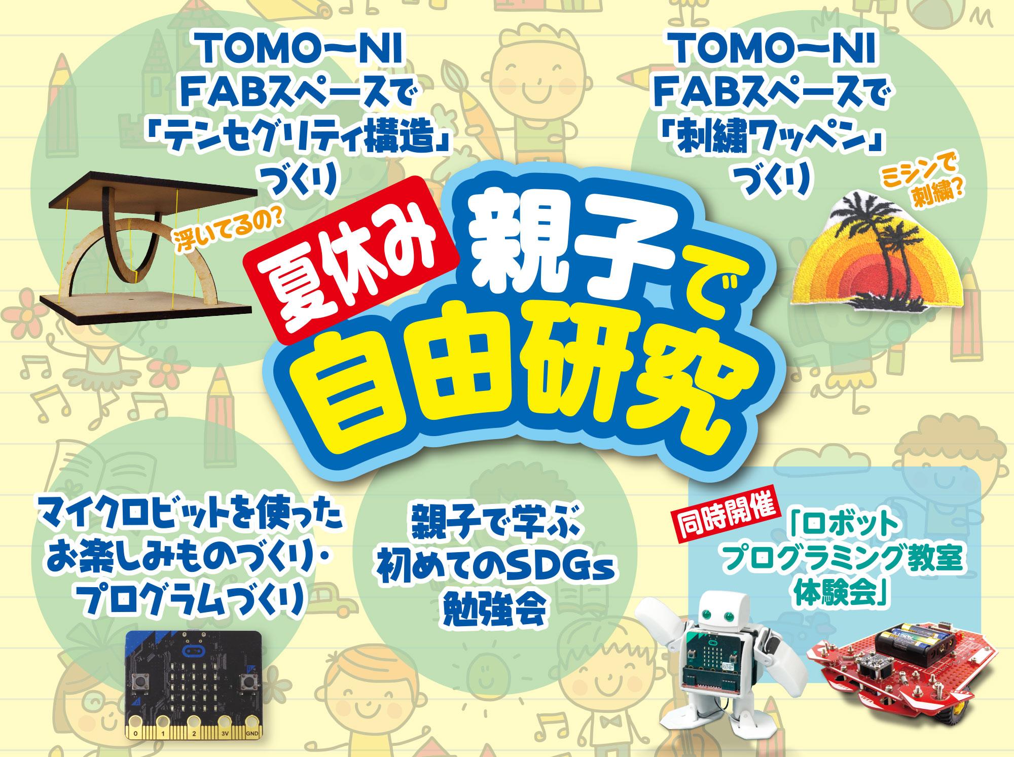 トモーニ夏休み小学生向けイベント-2021