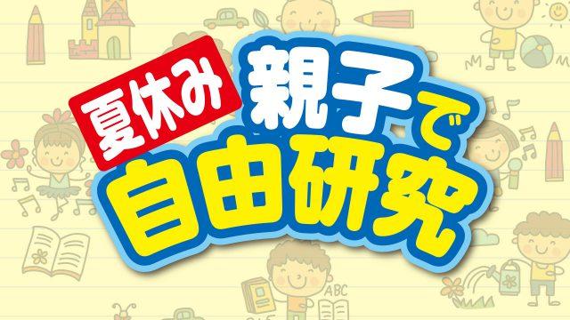 トモーニ夏休み小学生向けイベント-2021-アイキャッチ